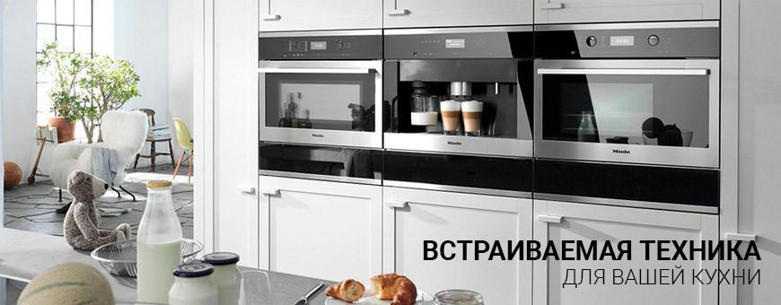 Купить встраиваемую технику в Калининграде, низкие цены, гарантия.