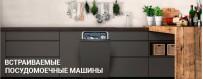 Купить встраиваемые посудомоечные машины в Калининграде, низкие цены, гарантия
