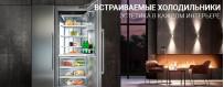 Купить встраиваемый холодильник в Калининграде, низкие цены, гарантия