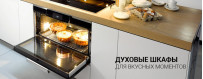 Купить духовые шкафы в Калининграде